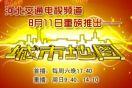 河北交通电视频道《城市地图》开播