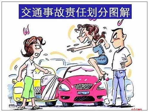 2013版交通事故责任划分图解(一)