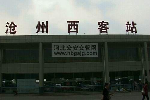 沧州西客站开通至北京首都机场客运大巴