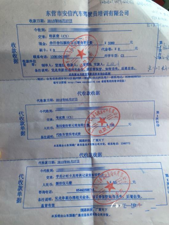 东营市民报驾校交费后9个月无人教 退费被扣千元