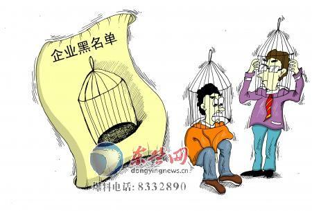 """河北省生产经营单位不良记录""""黑名单""""管理暂行办法"""
