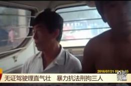 河北省公安交通理_