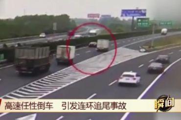错过高速出口 司机上演惊险倒车