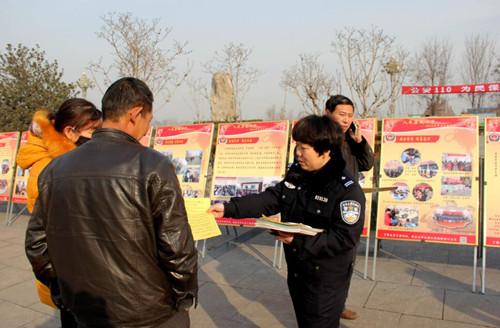 平山交警开展全国第31个110宣传日活动