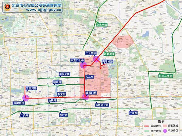 省交管局:近期北京外事活动多,请错时赴京旅游观光