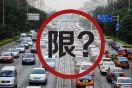 秦皇岛市2017年旅游旺季道路交通限行通告