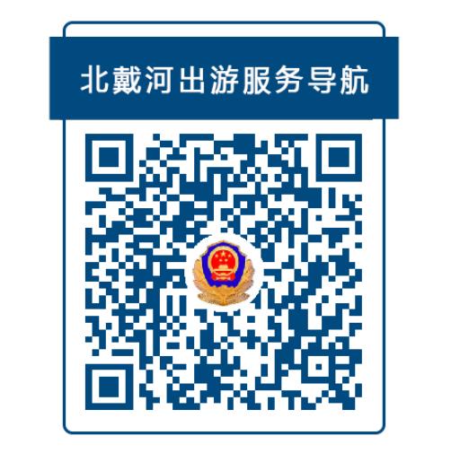 """秦皇岛:""""北戴河出游服务向导""""解决游客停车难问题"""