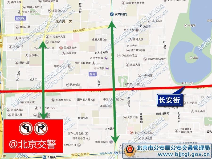 北京:8月14日起二环主路长安街等全天禁外地车