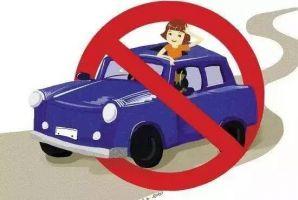 坚决不能让孩子在车上干这4件事!