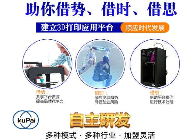加盟酷派3D打印靠谱吗?非常受顾客的欢迎