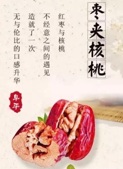 有SC食品生产许可证的枣夹核桃,你吃过吗?