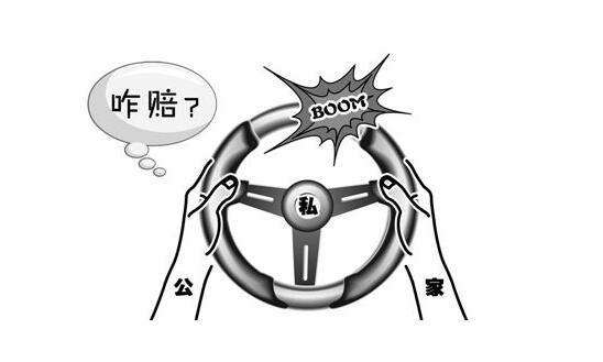 私车公用出事故,保险怎么赔?