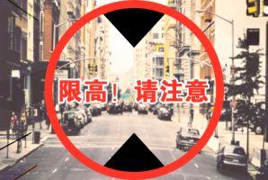 邢台市5个路口安装限高架 向市区运送生活生产必需物资车辆要办理临时通行证