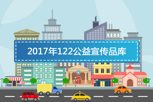 2017年122公益宣传品库