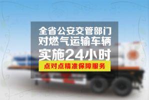 全省交管部门对燃气运输车辆实施全天保障服务