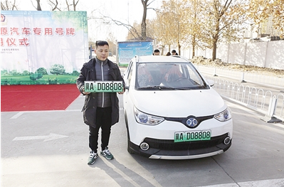 省会首个新能源汽车号牌发放