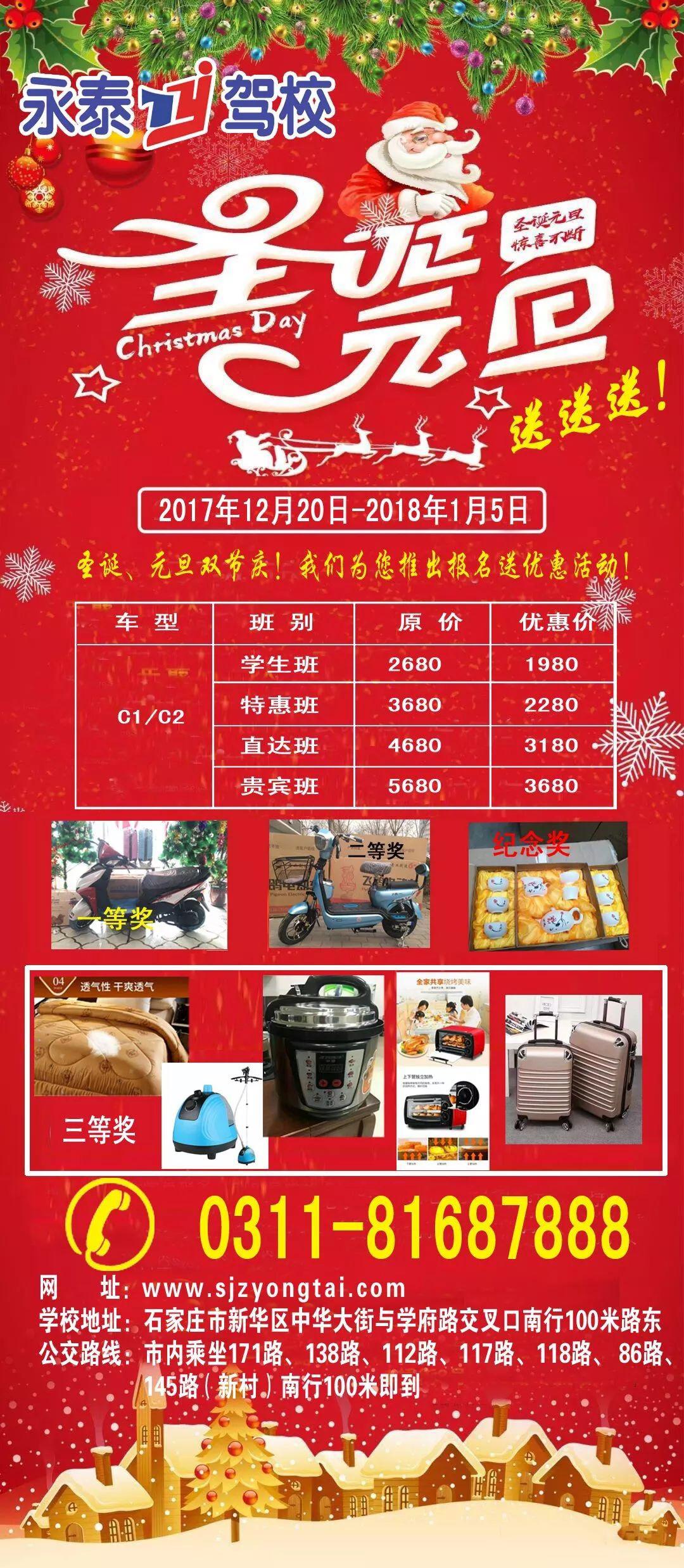 石家庄永泰驾校:圣诞+元旦感恩大回馈,现在知道还不晚!