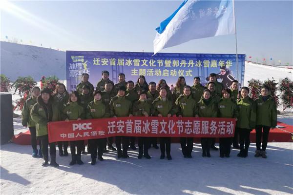 人保财险唐山迁安支公司志愿服务当地首届冰雪文化节