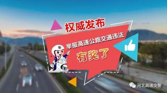 充话费,发红包,举报高速公路交通违法等待您的参与!