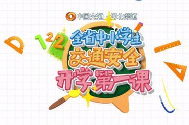 2018河北省中小学生开学第一课