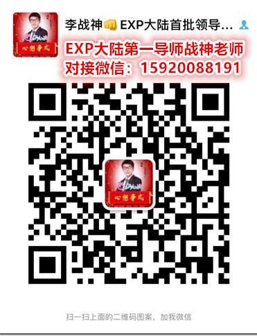 EXP ASSET奖金制度介绍-EXP ASSET战神老师为您【揭秘】