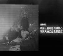 《车祸猛如虎——农村交通安全警示录》