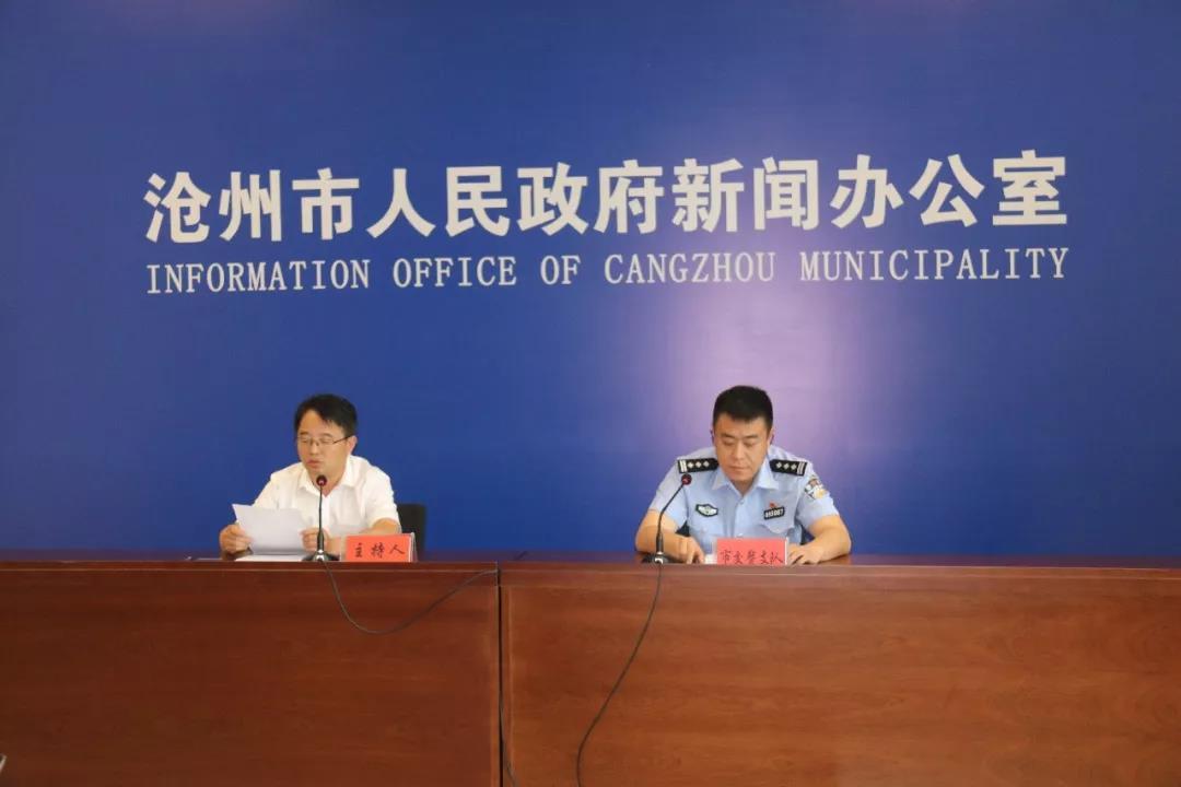 沧州市政府召开新闻发布会 (沧州市交警支队就交通秩序整治工程向媒体进行通报)