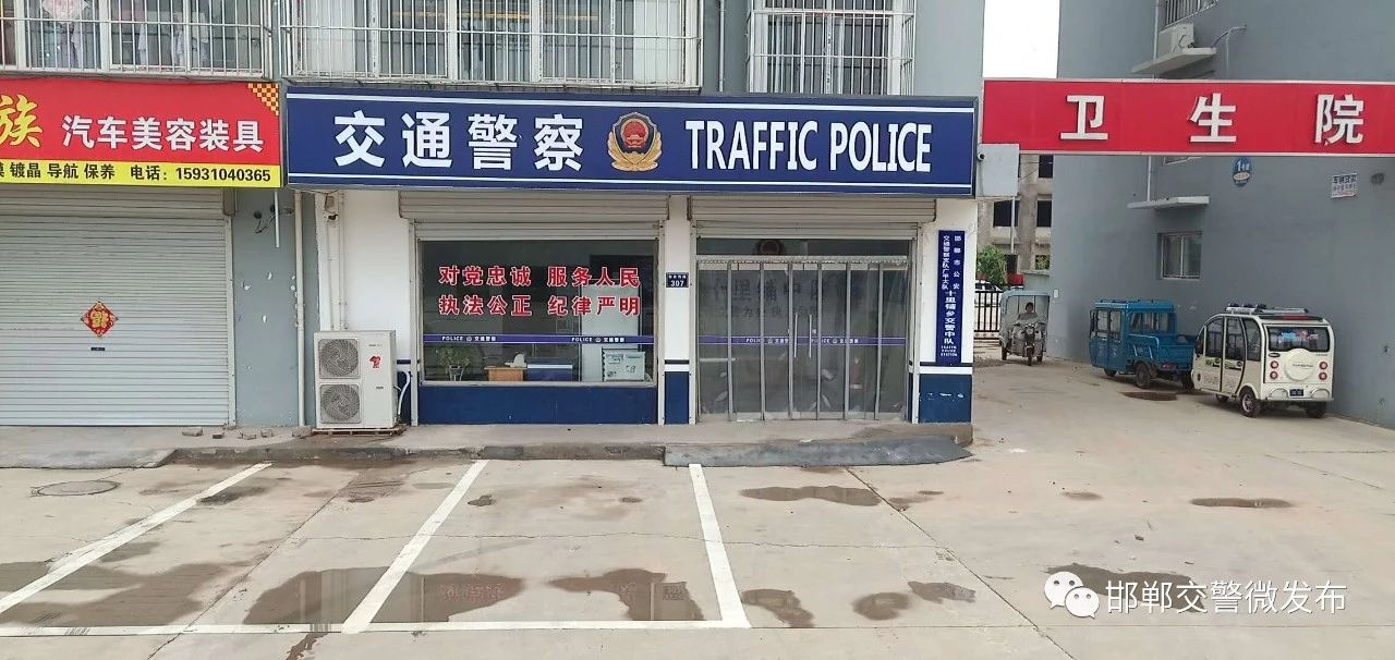 邯郸首批16个乡镇交警中队建成启用 将加强农村地区的交通管控能力