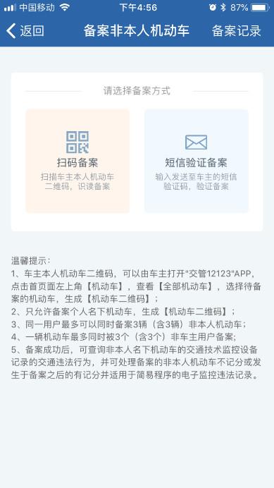公安部优化互联网自助处理流程
