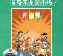 中小学学生开学第一课6-9