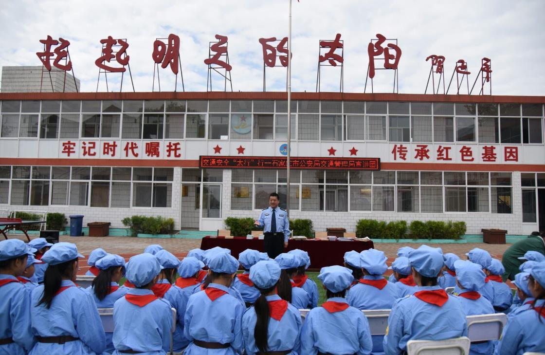 """交通安全""""太行""""行 走进平山红军小学"""