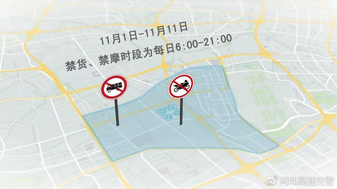 2018年首届中国国际进口博览会期间交通管制通告