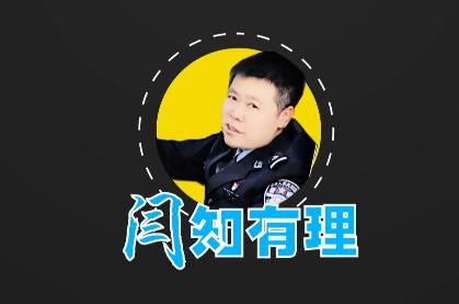122宣传资料(三)《闫知有理》交通安全系列短视频