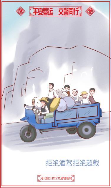 省局-《拒绝酒驾 拒绝超载》海报1张