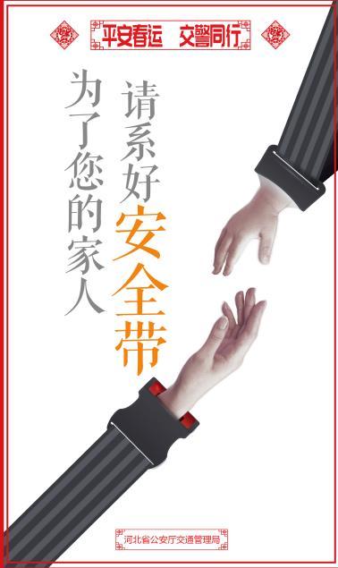 省局-《请系好安全带》海报1张