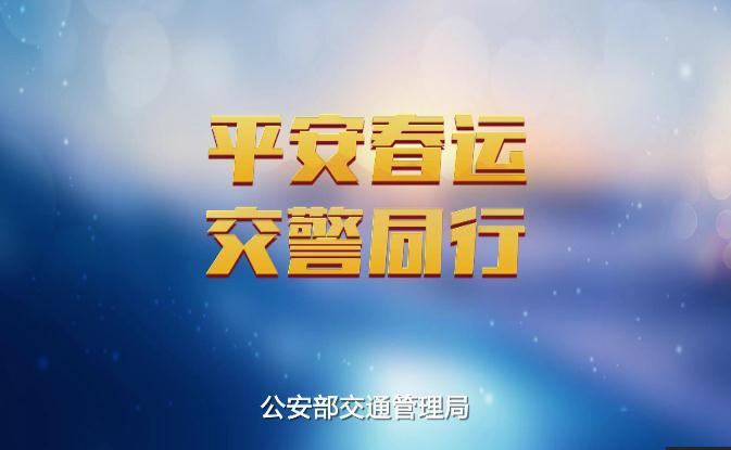 十佳主持人安全提示视频(三)
