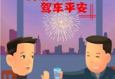 部局-春运海报-卡通5张