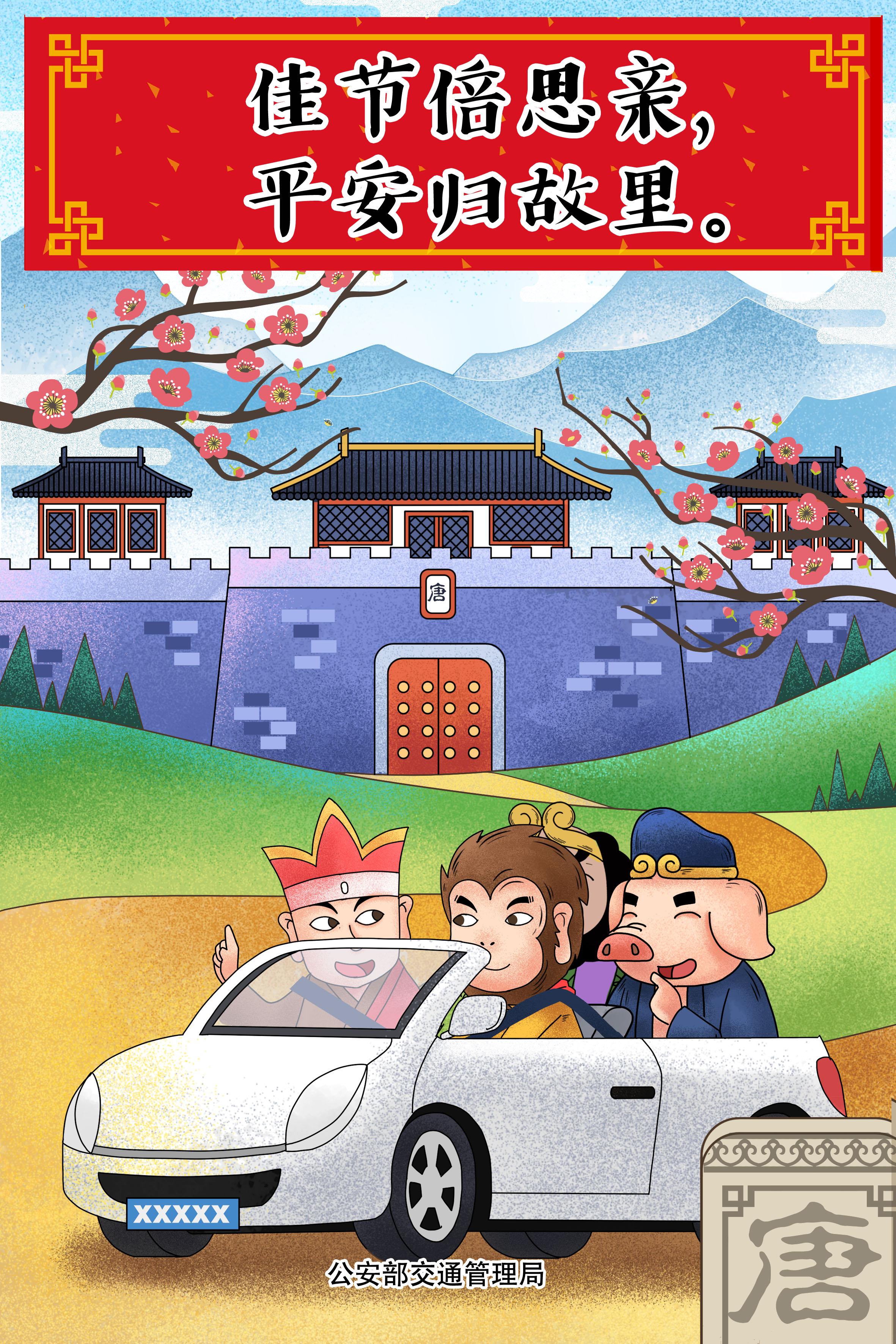 部局-春运-西游系列海报-9张