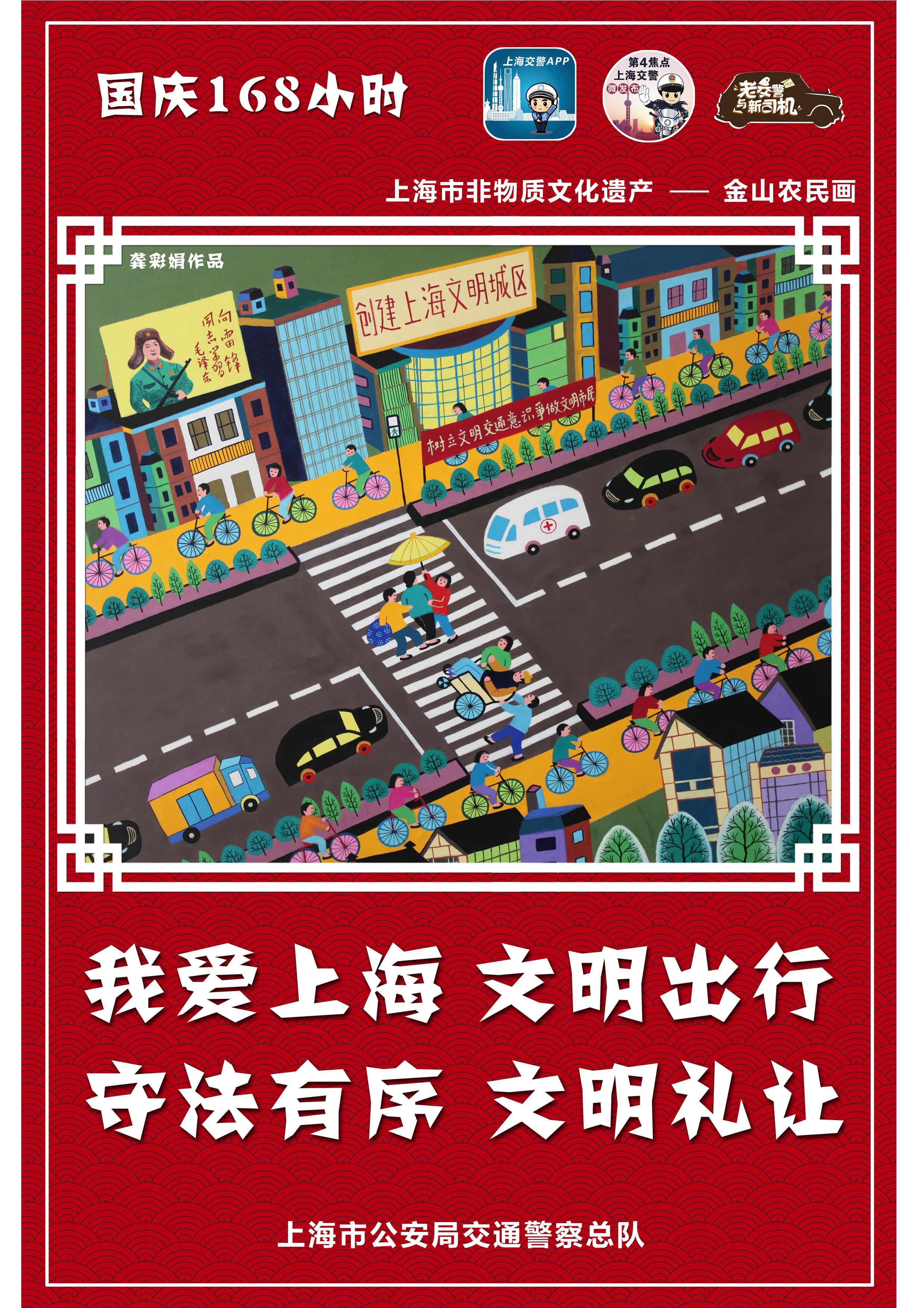 交通安全宣传作品一等奖:1-423国庆168小时——金山农民画系列