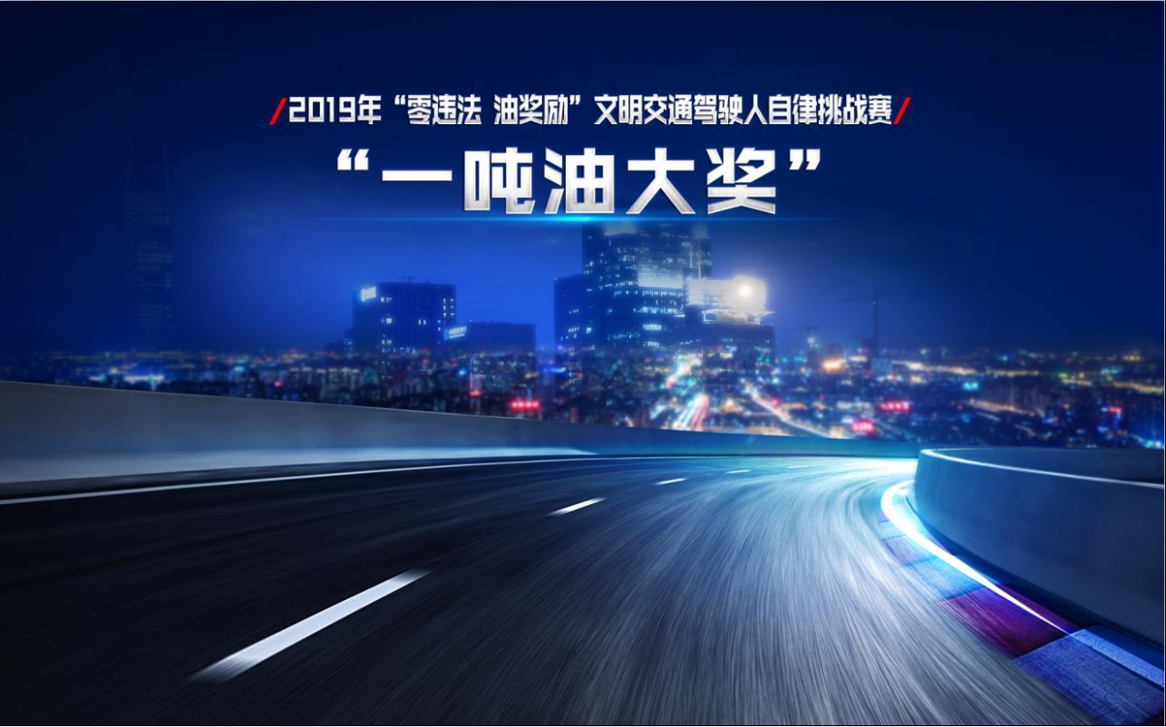 """唐山、邯郸两位驾驶人获得了自律挑战赛""""一吨油""""大奖"""