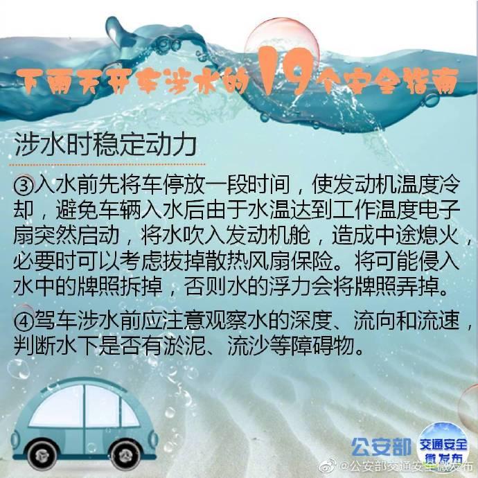 雨天开车涉水安全指南
