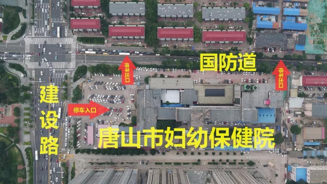 唐山:妇幼医院停车场出入口交通组织发生重大变化!建设路口只能进不能出!