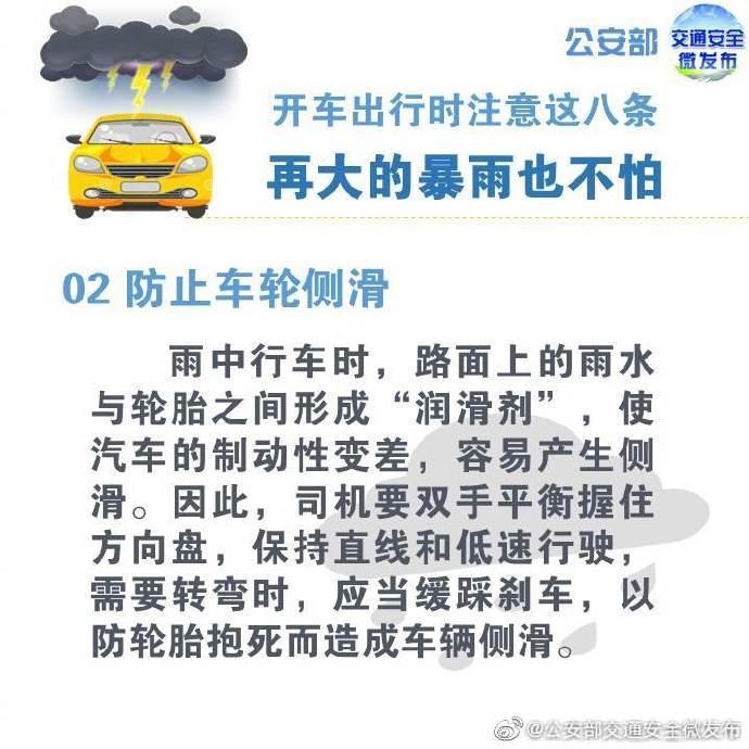 暴雨行车的8条注意事项