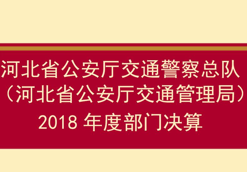 河北省公安厅交通管理局2018年度部门决算信息公开