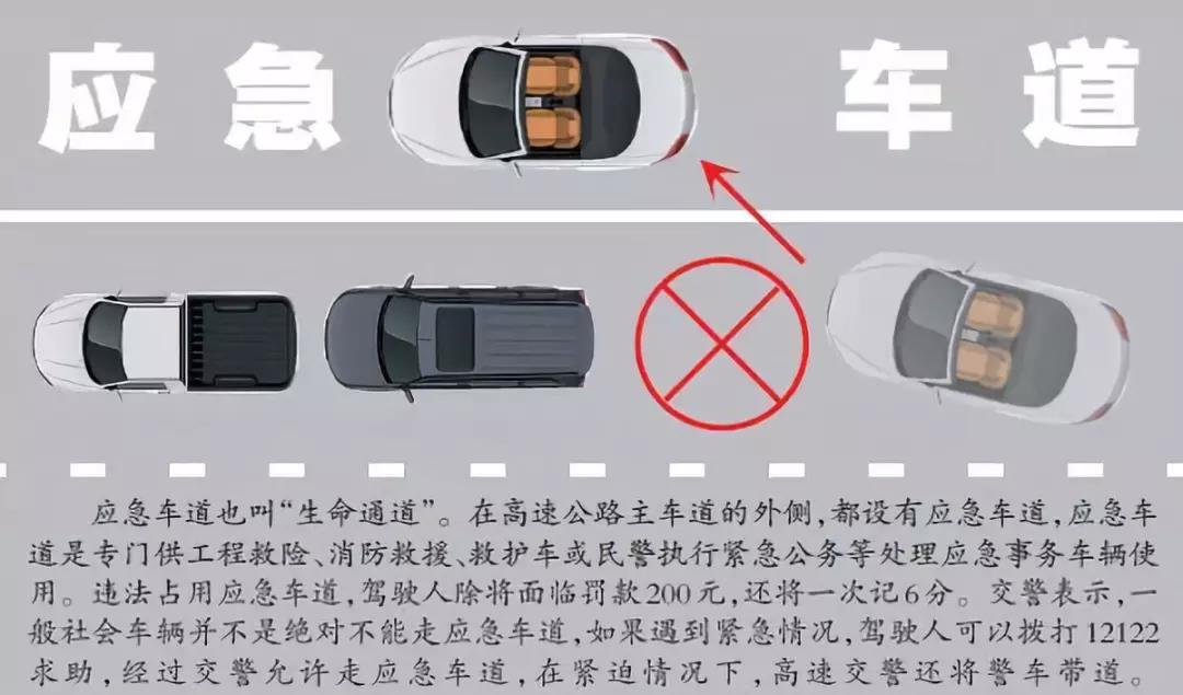 危化品车非法占用应急车道 司机:不认识路