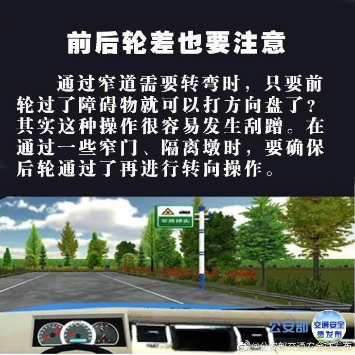 遇到窄路 怎么判断车宽是否能通过