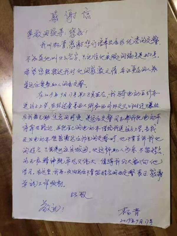一封感谢信牵出一个暖心故事