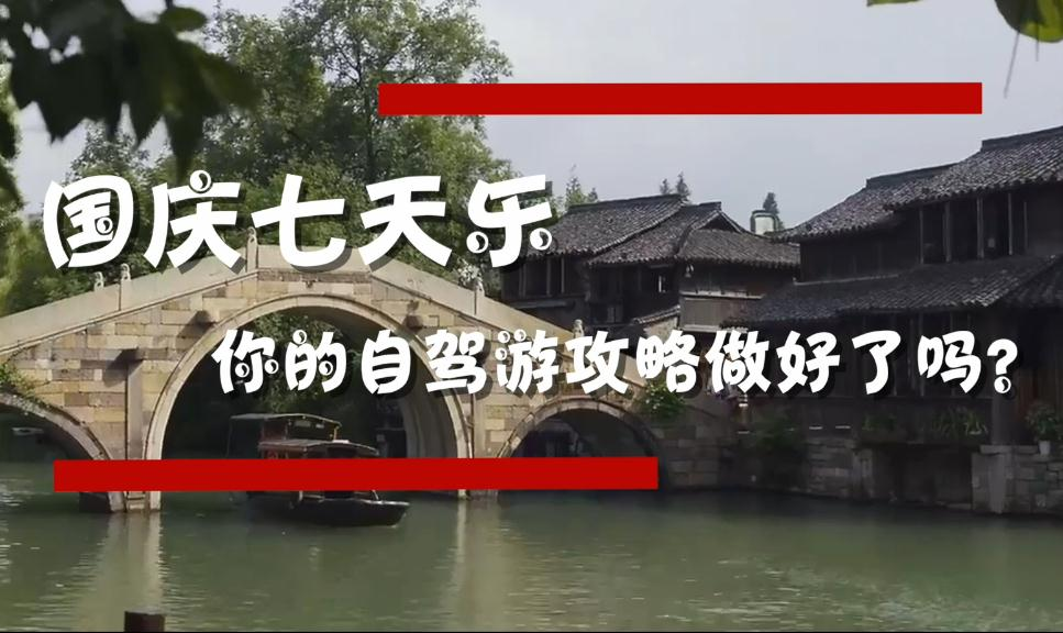 2019国庆宣传资料-自驾出行攻略长图及宣传视频