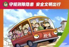 """2019年""""122""""交通大博金国际宣传海报"""