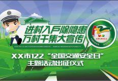 2019年全省122进城村宣传举措